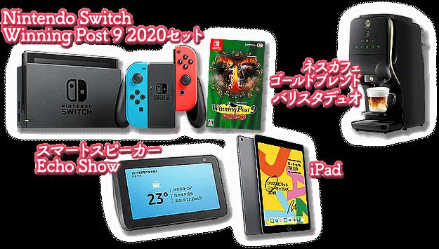 Nintendo Switch ネスカフェゴールドブレンドバリスタデュオ スマートスピーカーEcho Show iPad