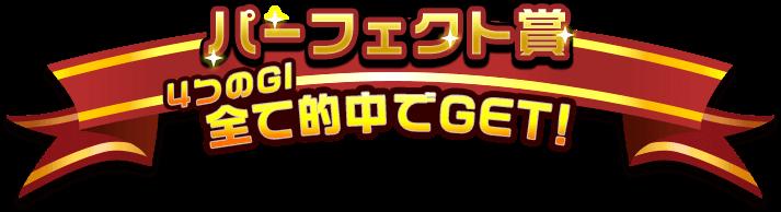 パーフェクト賞4つのGI全て的中でGET!