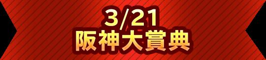 阪神大賞紀典