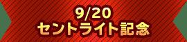 9/20 セントライト記念