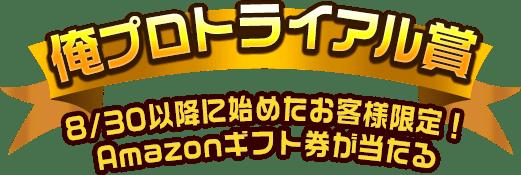 俺プロトライアル賞 8/30以降に始めたお客様限定!