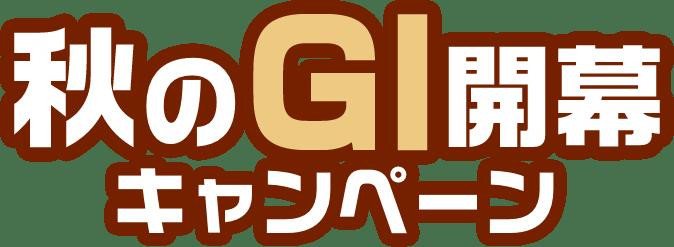 秋のGl開幕キャンペーン