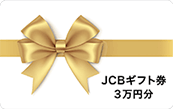 JCBギフト券3万円分