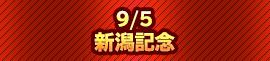9/5 新潟記念