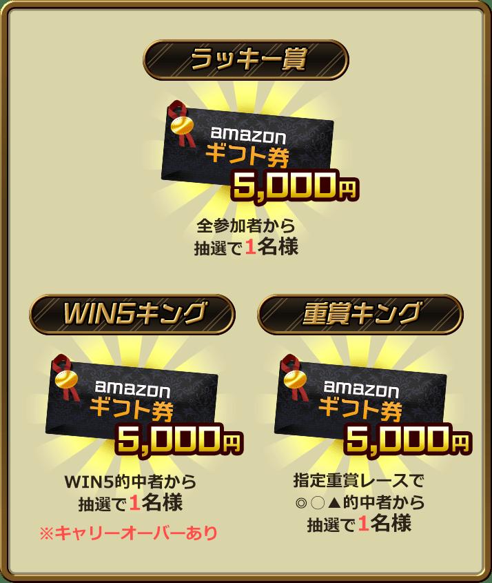 ラッキー賞 WIN5キング 重賞キング Amazonギフト券5000円