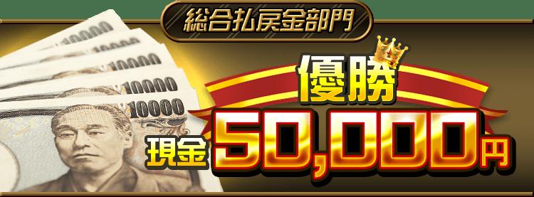 払戻金部門 優勝現金50,000円