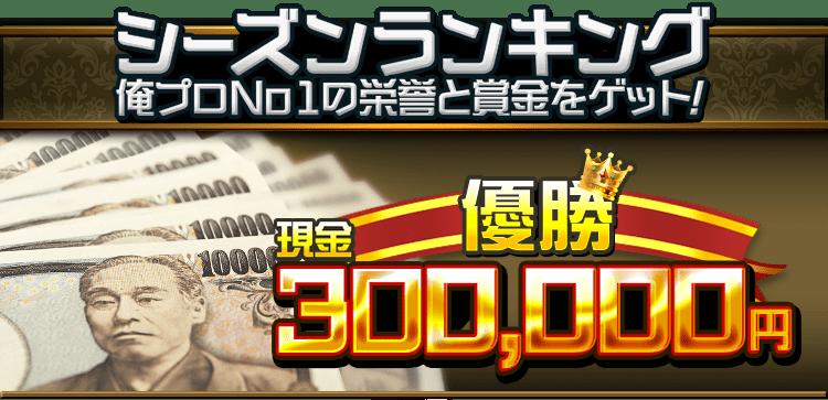 「シーズンランキング」 俺プロNo1の栄誉と賞金をゲット!