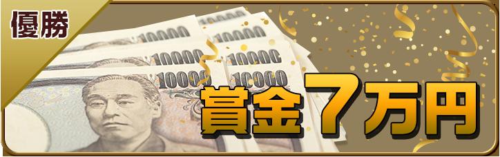 総合ランキング 優勝賞金7万円