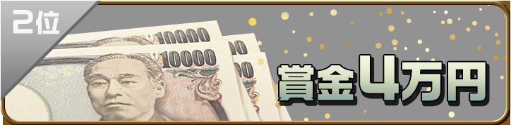 総合ランキング 2位賞金4万円
