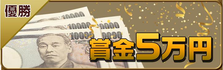 総合ランキング 優勝賞金5万円