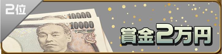 総合ランキング 2位賞金2万円