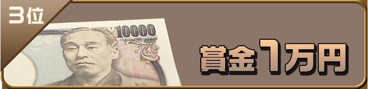 総合ランキング 3位賞金1万円