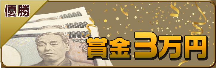 重賞ランキング 優勝賞金3万円