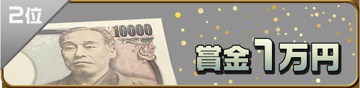 重賞ランキング 2位賞金1万円