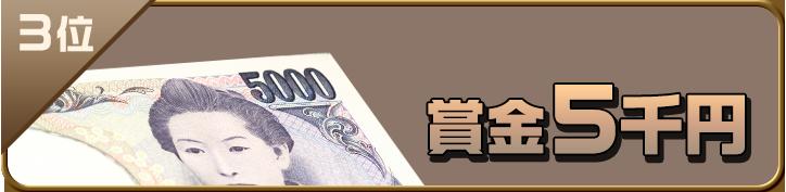 重賞ランキング 3位賞金5,000円