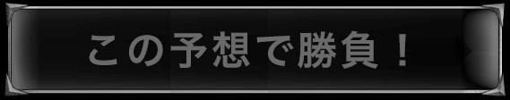 この予想で勝負!