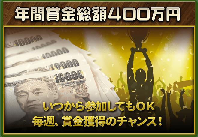 年間賞金総額400万円  いつから参加してもOK 毎週、賞金獲得のチャンス!