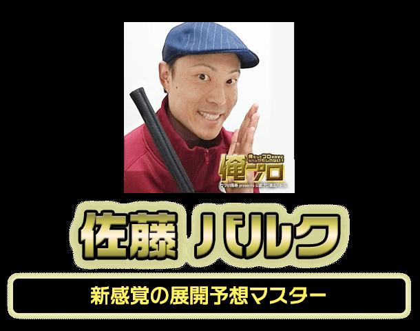 「佐藤バルク」新感覚の展開予想マスター