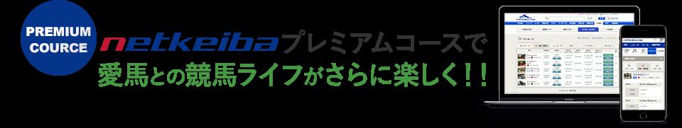 PREMIUM COURCE netkeibaプレミアムコースで愛馬との競馬ライフがさらに楽しく!!
