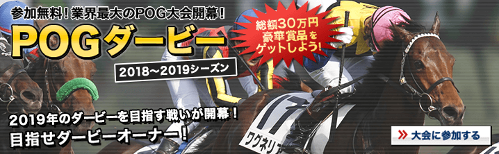 POGダービー商品総額30万円 目指せダービーオーナー!
