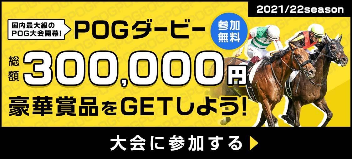 総額30万円豪華賞品をGETしよう!「国内最大級のPOG大会開幕! 参加無料! POGダービー2021/22season」大会に参加する