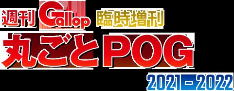 週刊Gallop臨時増刊 丸ごとPOG 2021-2022