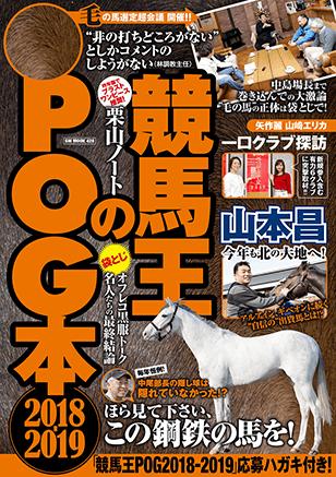 競馬王のPOG本 2018-2019 表紙
