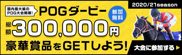POGダービー総額300,000円豪華商品をGETしよう!