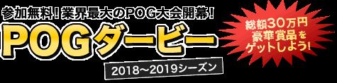参加無料!業界最大のPOG大会!POGダービー