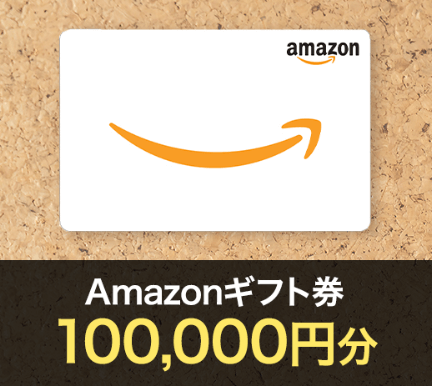 anazonギフト100,000円分