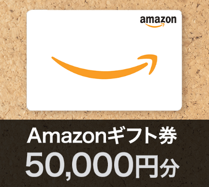 anazonギフト50,000円分