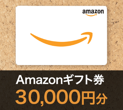 anazonギフト30,000円分