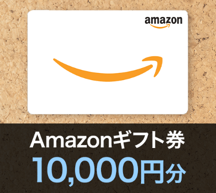 anazonギフト10,000円分