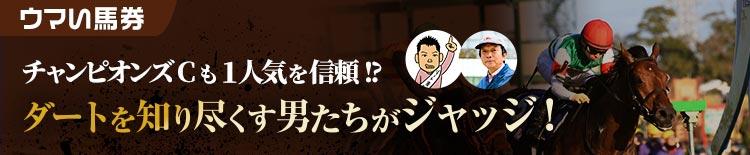 【ウマい馬券】 チャンピオンズCLP