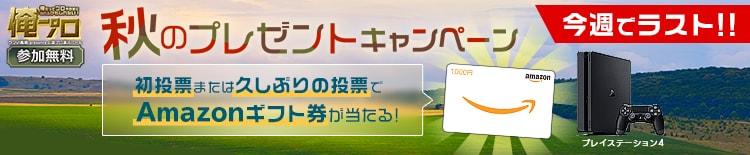 【俺プロ】秋のプレゼントキャンペーン