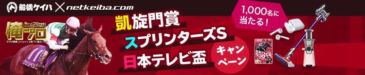 【俺プロ】船橋コラボキャンペーン_日本テレビ盃