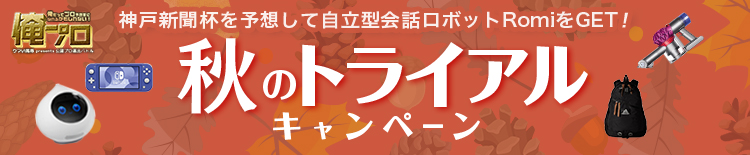 【俺プロ】秋のトライアルキャンペーン(神戸新聞杯)