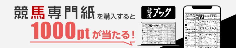 【ウマい馬券】専門誌キャンペーン