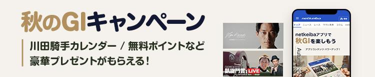 【キャンペーン】アプリ秋GIキャンペーン