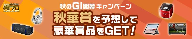 【俺プロ】秋のGI開幕キャンペーン(秋華賞)
