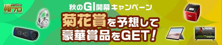 【俺プロ】秋のGI開幕キャンペーン(菊花賞)