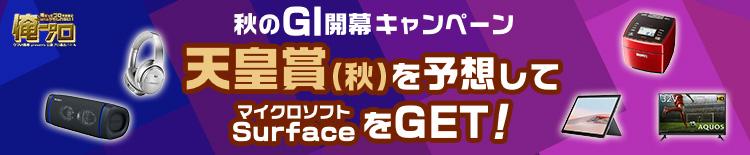 【俺プロ】秋のGI開幕キャンペーン(天皇賞秋)