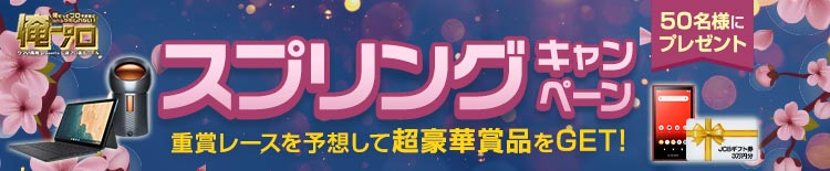 【俺プロ】スプリングキャンペーン
