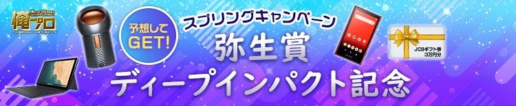 【俺プロ】スプリングキャンペーン弥生賞