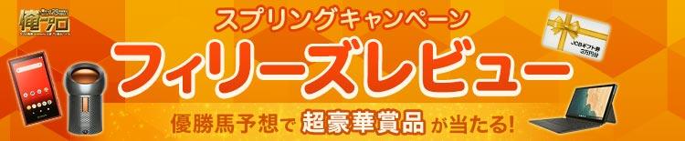 【俺プロ】スプリングキャンペーンフィリーズレビュー