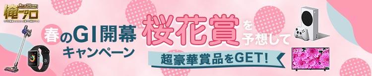 【俺プロ】春のGI開幕キャンペーン桜花賞