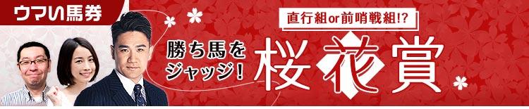 【ウマい馬券】桜花賞LPバナー