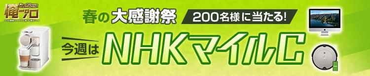 【俺プロ】春の大感謝祭(NHKマイルC)