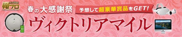 【俺プロ】春の大感謝祭(ヴィクトリアマイル)