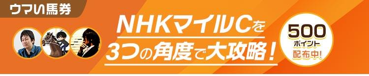 【ウマい馬券】NHKマイルC LPバナー